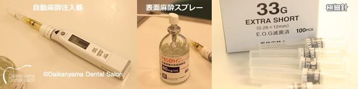 電動麻酔注射と表面麻酔スプレー