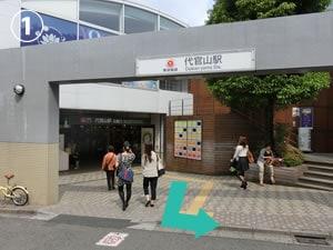 代官山駅正面口