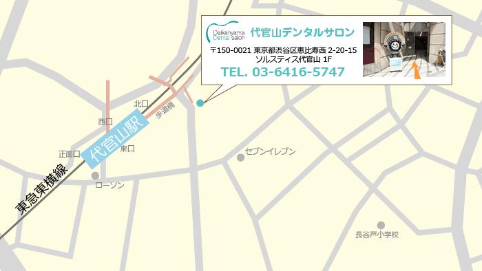 代官山駅地図