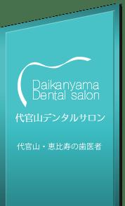 代官山デンタルサロン 代官山・恵比寿の歯医者
