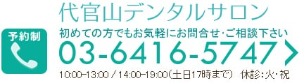予約制03−6416−5747